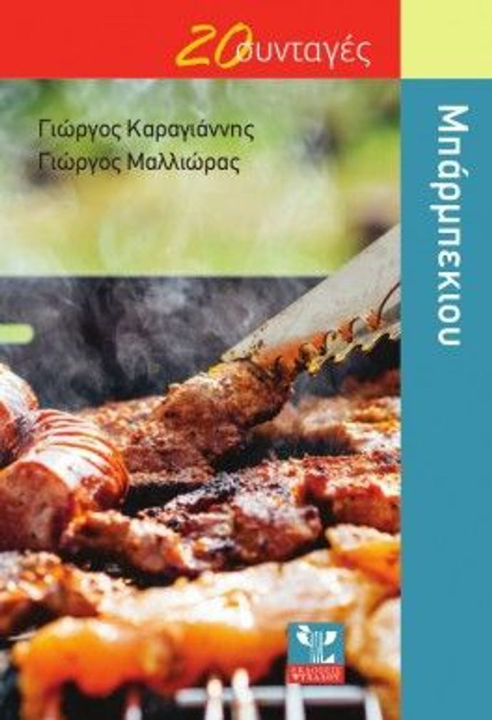 20 grill recipes by George Mallioras and George Karagiannis