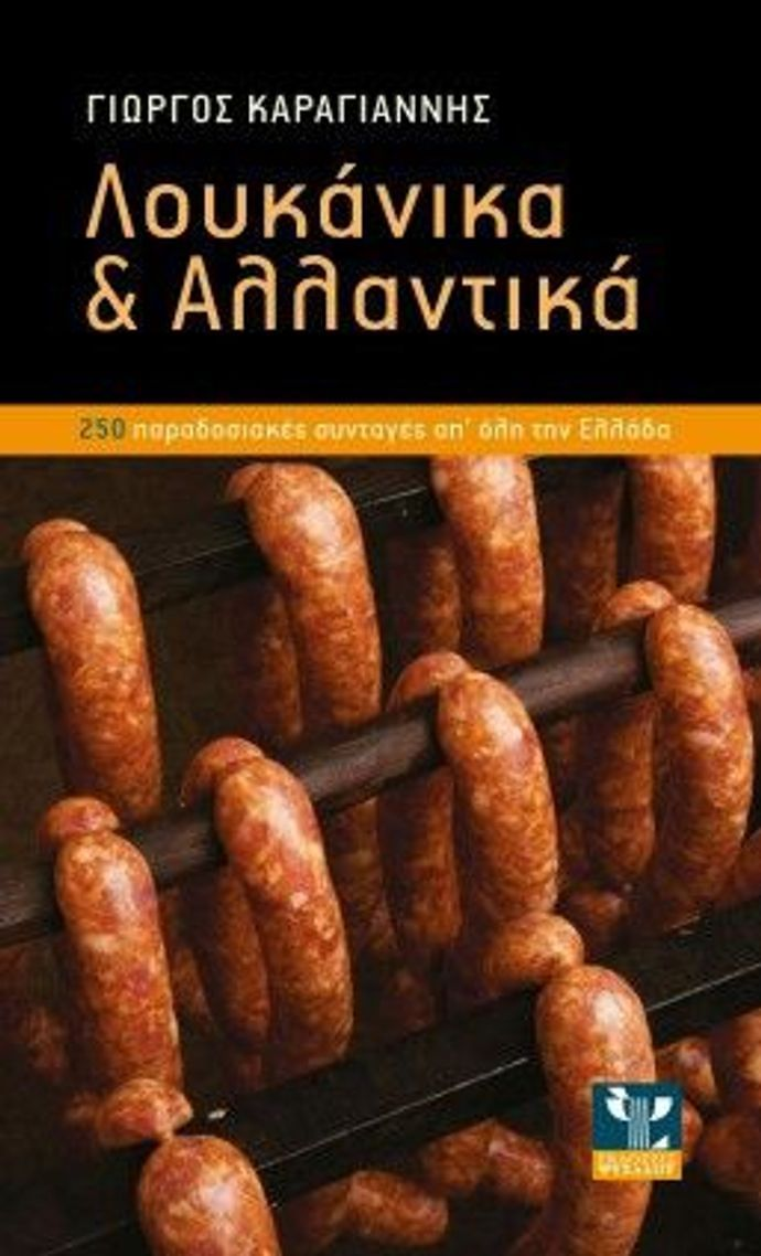 Sausages and cured meat recipes by George Karagiannis