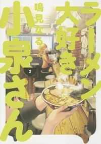 Ms Koizumi Loves Ramen Noodles GN V2