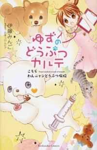 Yuzu Pet GN V1