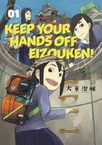 Keep Your Hands Off Eizouken GN V1
